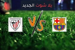 نتيجة مباراة برشلونة وأتلتيك بلباو اليوم الموافق الاحد بتاريخ 31-01-2021 الدوري الاسباني