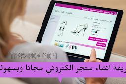 التجارة الالكترونية : طريقة انشاء متجر الكتروني مجانا خطوة بخطوة