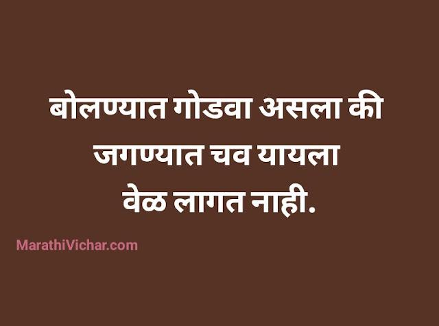 life marathi quotes
