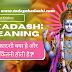 Ekadashi Meaning   एकादशी क्या है और कितनी एकादशीयाँ  होती है?