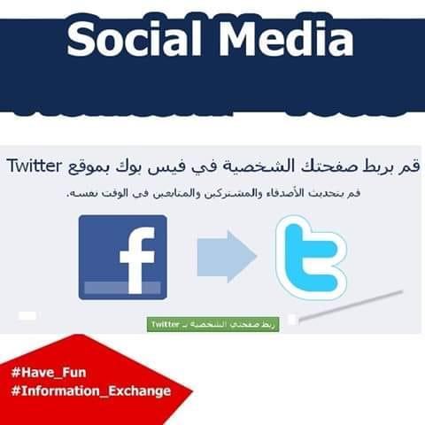 كيفية توصيل تويتر بالفـيسبوك لإنشاء مشاركات وتغريدات تلقائيه