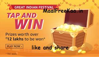 Diwali Free iPhone 11 Pro