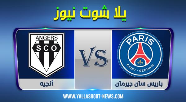 يلا شوت الجديد .. مشاهدة مباراة باريس سان جيرمان وأنجيه بث مباشر اليوم 2-10-2020