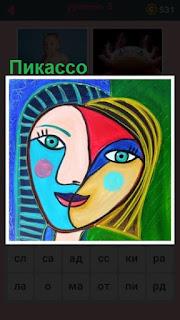 651 слов картина написана художником Пикассо 5 уровень