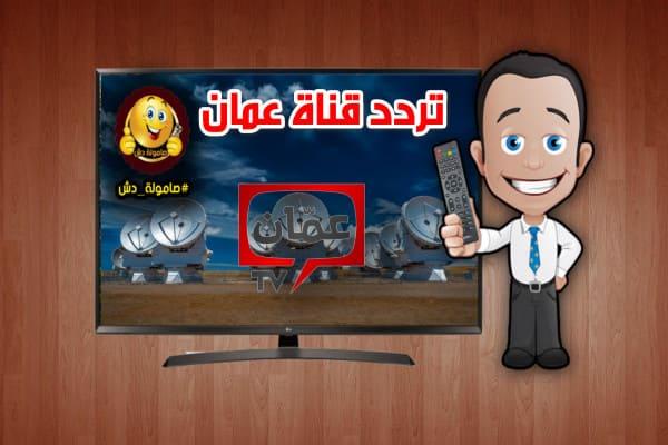 تردد قناة عمان tv علي نايل سات الناقلة لمسلسل قيامة أرطغل