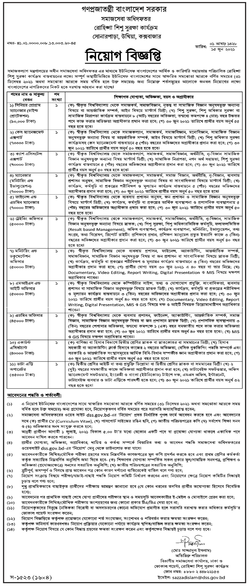 DSS Job Circular 2021