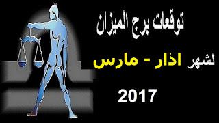 توقعات برج الميزان لشهر اذار/ مارس 2017