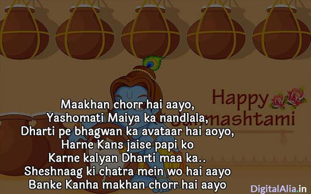 happy janmashtami images hd