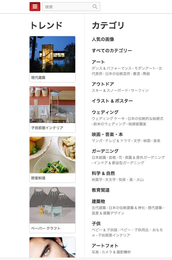 pinterestの日本語化されたメニュー、トレンドやカテゴリが選べる