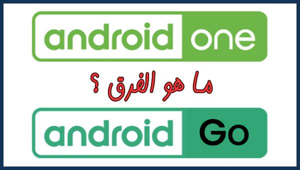 ما الفرق بين نظامي Android One و Android Go؟