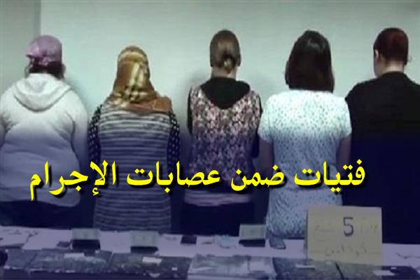القبض على شبكة فتيات زرعن الرعب في عدة ولايات