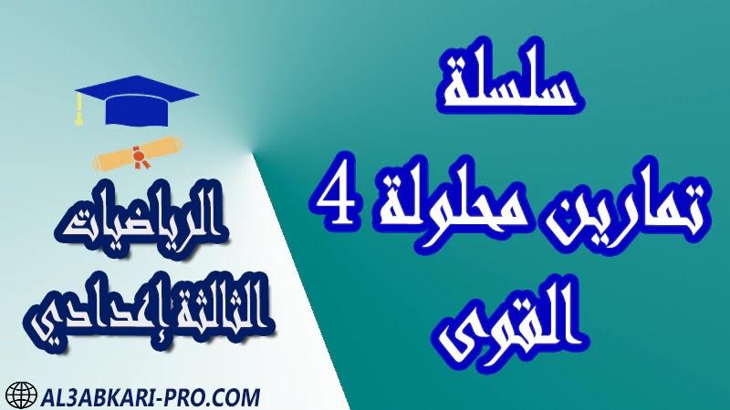 تحميل سلسلة تمارين محلولة 4 القوى - مادة الرياضيات مستوى الثالثة إعدادي تحميل سلسلة تمارين محلولة 4 القوى - مادة الرياضيات مستوى الثالثة إعدادي