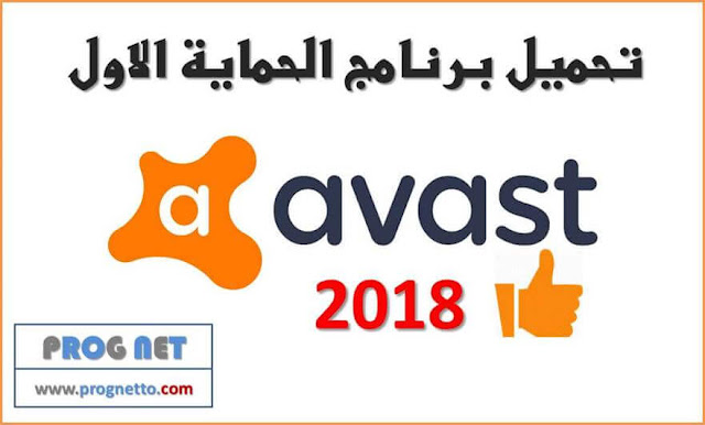 avast free download
