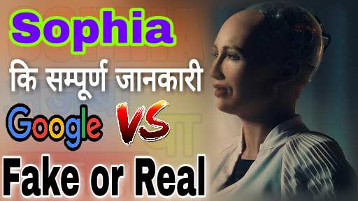 Who-is-sophia-robot-in-hindi