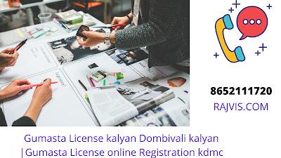Gumasta License kalyan Dombivali kalyan |Gumasta License online Registration kdmc