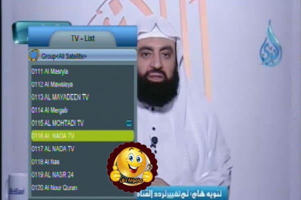 تردد قناة الندى AL NADA TV