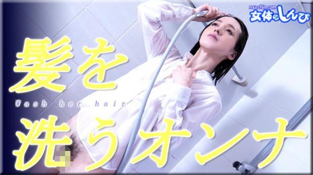 Nyoshin n2084 女体のしんぴ n2084 しずか / 髪を洗うオンナ / B: 92 W: 65 H: ...