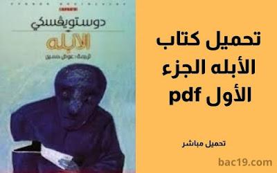 تحميل كتاب الأبله الجزء الأول pdf فيودور ديستويفسكي