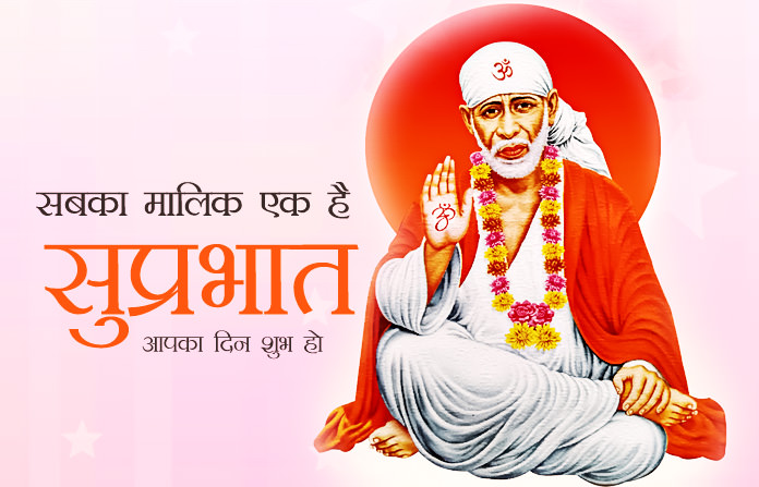 Good Morning Sai Baba Image Hindi