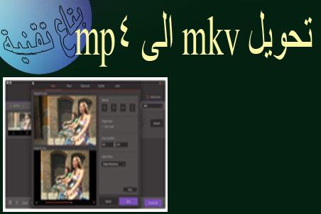 تحويل mkv الى mp4 بجودة عالية, حيث يمكنك من خلال تحميل برنامج iskysoft video converter للكمبيوتر التحويل من صيغة mkv الي صيغة mp4 ولجميع الصيغ الاخري بكل سرعة وسهولة. ،تحويل امتداد mkv الى mp4  ،mkv to mp4 converter تحميل  ،كيفية تحويل mkv الى mp4  ،تحويل فيديو mkv الى mp4  ،برنامج تحويل الفيديو من mkv الى mp4  ،تحويل من mkv الى mp4  ،تحويل صيغة mkv الى mp4 اون لاين  ،convert mkv to mp4  ،تحويل ملفات mkv الى mp4  ،كيفية تحويل صيغة mkv الى mp4  ،برنامج تحويل من mkv الى mp4  ،برنامج تحويل صيغة mkv الى mp4  ،convert mkv to mp4 online  ،mkv to mp4 online  ،تحويل صيغة الفيديو من mkv الى mp4  ،برنامج تحويل mkv الى mp4  ،تحويل صيغة mkv الى mp4  ،برنامج تحويل mkv الى mp4 كامل  ،تحويل فيديو من mkv الى mp4  ،تحميل برنامج تحويل صيغ الفيديو من mkv الى mp4  ،،تحويل الفيديو من mkv الى mp4  ،تحويل mkv الى mp4 اون لاين  ،تحويل mkv الى mp4 بنفس الجودة  ،تحويل mkv الى mp4  ،حل مشكلة امتداد mkv  ،مشكلة التحميل بصيغة mkv  ،تحميل mp4 من يوتيوب  ،كيفية تغيير صيغة التحميل من اليوتيوب  ،تغيير صيغة التحميل من اليوتيوب  ،استخراج ملف الترجمة من mp4  ،برنامج تشغيل امتداد mkv  ،تحميل برنامج mkv converter كامل  ،برنامج تشغيل صيغة mkv  ،يوتيوب ان ام بى فور  ،from mkv to mp4  ،convert from mkv to mp4  ،how to convert mkv to mp4  ،mkv to mp4 converter free  ،mkv to mp4 converter online  ،mkv to mp4 converter  ،تحويل mkv الى mp4 بدون برامج