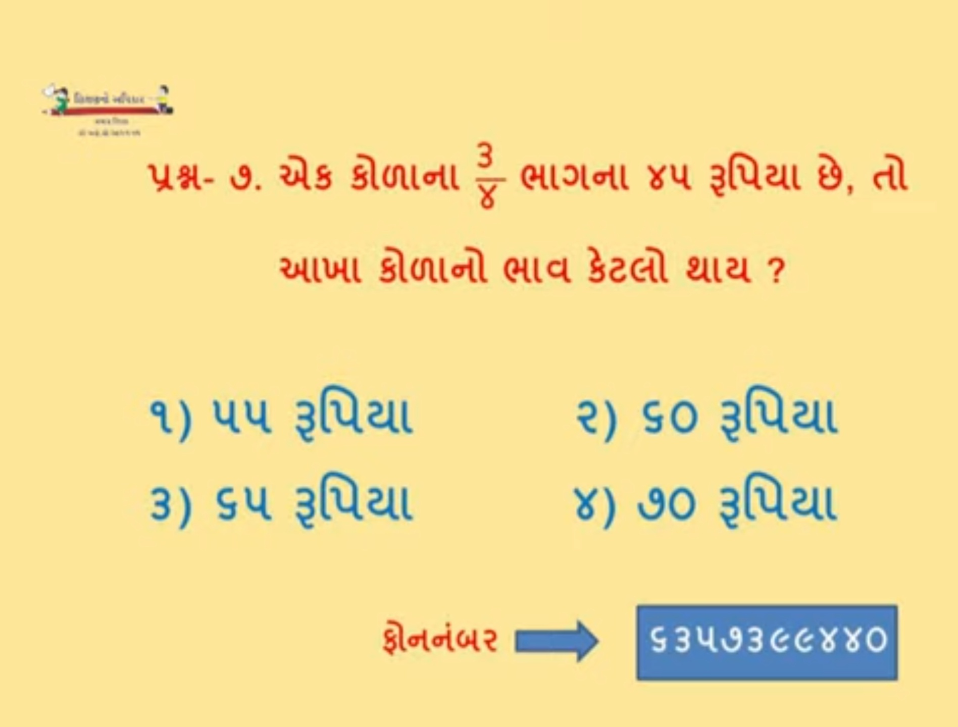 STD-3-4-5-DATE-18-12-2020-HOME-LEARNING-QUESTIONS-AND-ANSWERS.