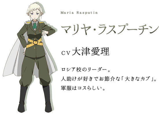 Airi Ootsu como Maria Rasputin