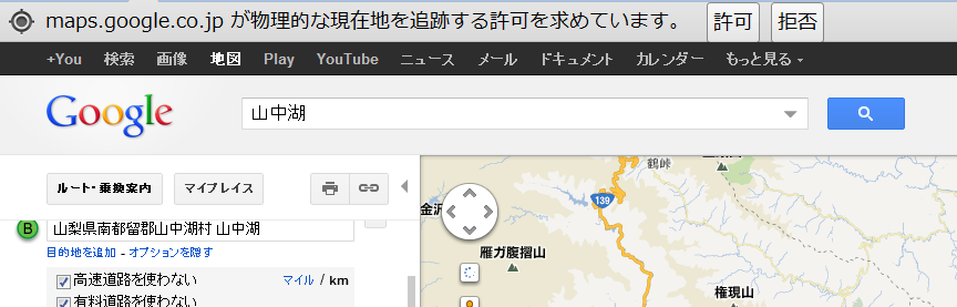 Yz Studio: グーグルマップが『物理的な現在地を追跡する許可を ...