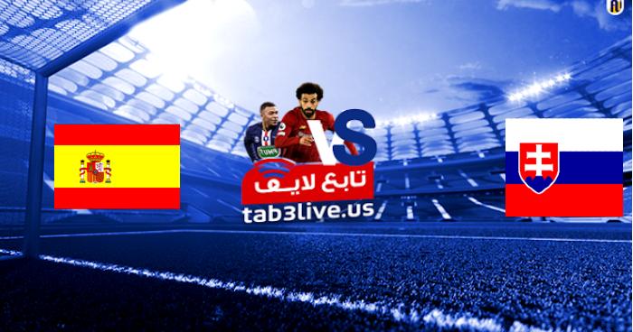 نتيجة مباراة اسبانيا وسلوفاكيا اليوم 2021/06/23 الأمم الأوروبية