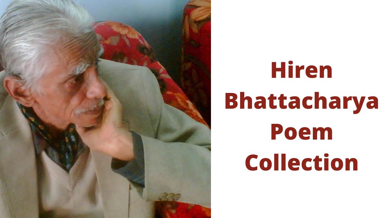 Hiren Bhattacharya Poem Collection    হীৰুদাৰ কবিতা সংগ্ৰহ