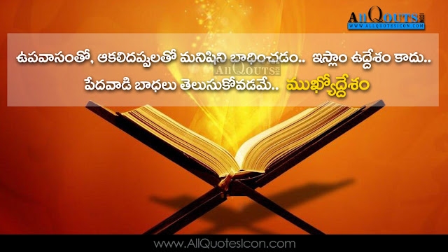 Telugu-Quran-inspirational-quotes-Life-Quotes-Whatsapp-Status-Telugu-Quran-Quotations-Images-for-Facebook-wallpapers-pictures-photos-images-free