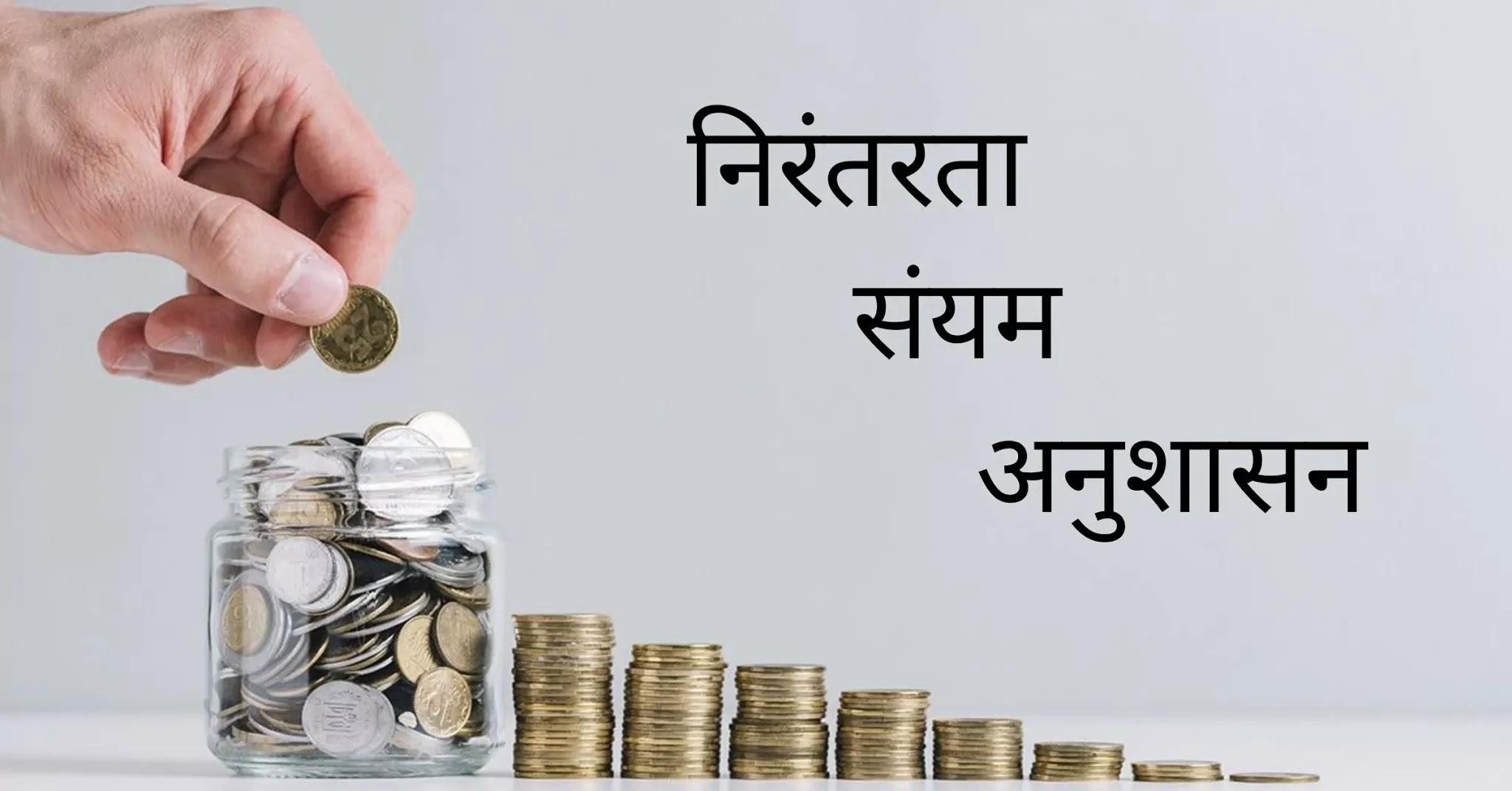 SIP calculator, sip meaning in hindi, sip full form
