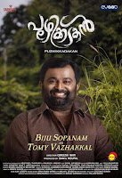 biju sopanam, puzhikkadakan movie, mallurelease