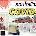สภากาชาดไทย ขอเชิญรวมใจฝ่าวิกฤต COVID-19