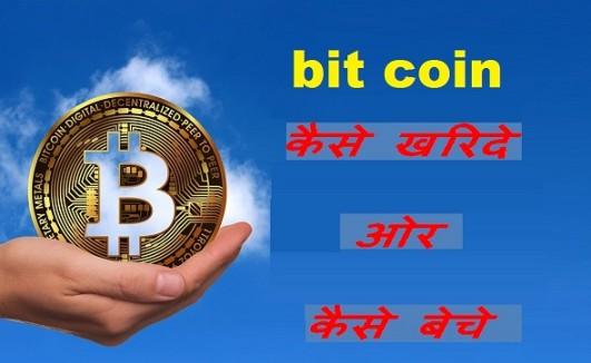 bitcoin-kaise-khariden-or-kaise-beche