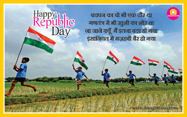 children running with indian flag on republic day
