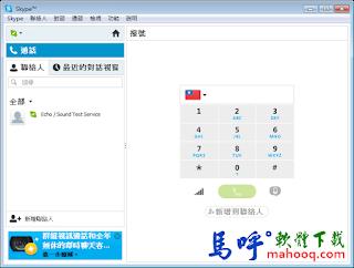 Skype Portable 免安裝中文版 ,免費的網路電話聊天軟體 Skype