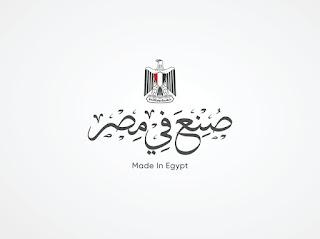 موضوع تعبير عن المنتج المصري