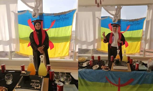 شعبة الدراسات الأمازيغية كلية الآداب والعلوم الإنسانية  ابن زهر اكادير