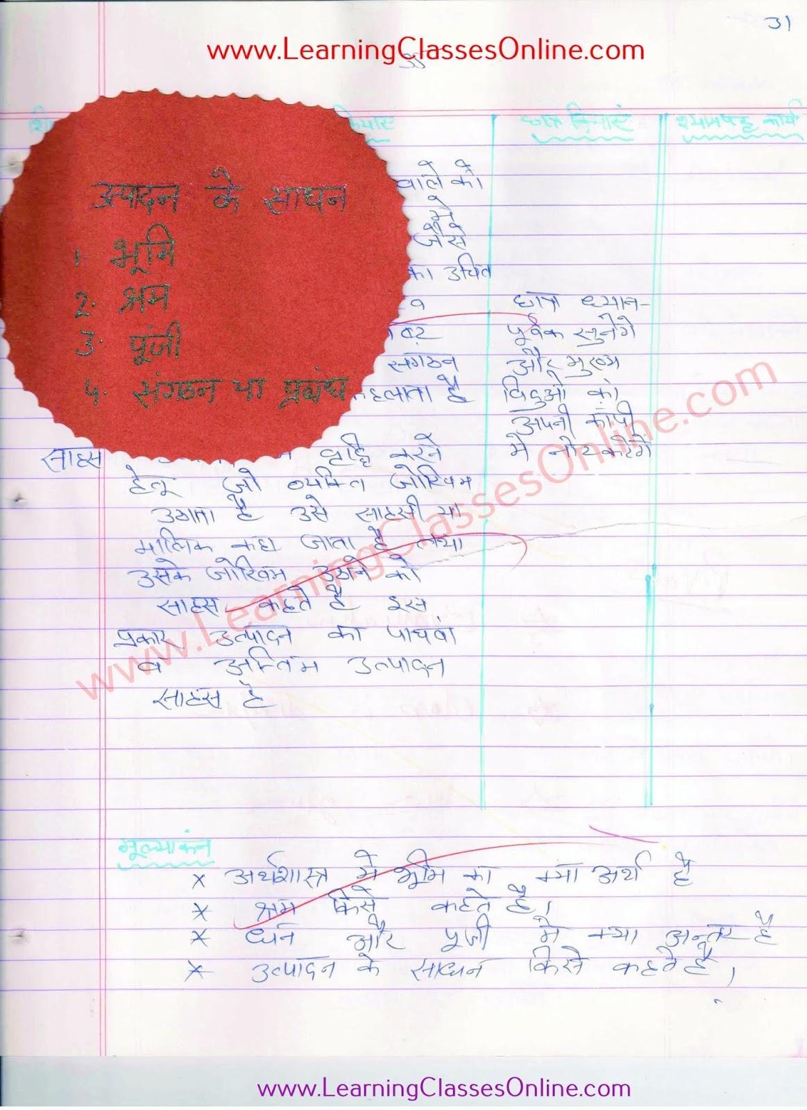 arthsastra b.ed paath yojna - lesson plan