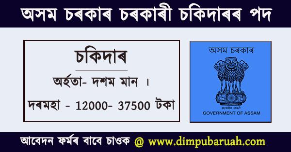 Chowkidar Jobs in Assam