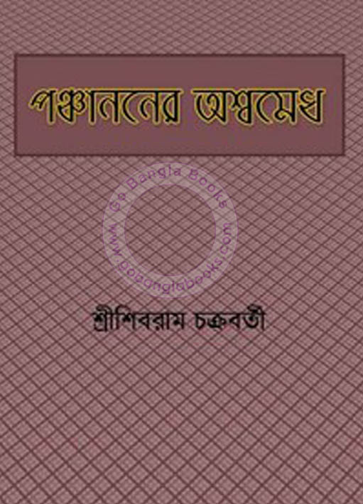 Shibram Chakraborty Stories Download