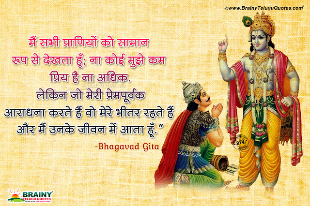 Hindi Bhagavad Gita shayari, inspirational bhagavad gita words, lord karishna sayings in hindi