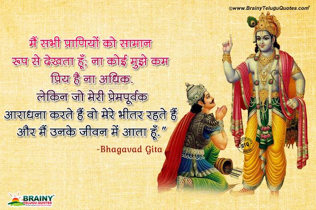 Hindi Bhagavad Gita shayari, inspirational bhagavad gita words, lord karishna sayings in hindi