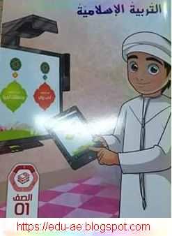 كتاب التربية الاسلامية للصف الاول فصل اول2020- مناهج الامارات