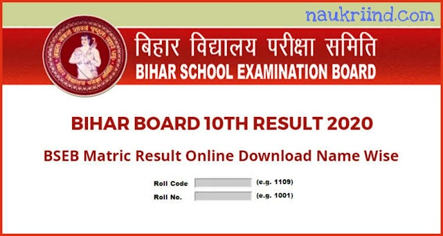 BIHAR BOARD ने जारी किया 10वीं का रिजल्ट, ऐसे देखें Bihar Board Matric Result 2020