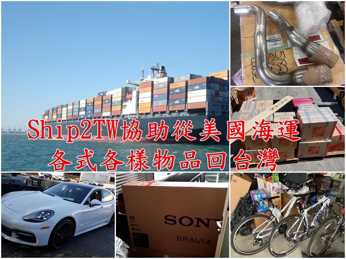 Ship2TW美國海運公司整櫃搬家散貨行李回臺灣: 空運或海運大PK,才能為您提供精確的海運貨件報價。 不確定海運是否合適嗎? 試試我們的 如果您不確定您的貨件運輸需求 如果您不確定自己的寄件需求,海運配送,很多海運業者可以選擇,請填寫 粗估報價單 ,如何判斷哪種運輸方式最適合準備跨國運物品的 ...