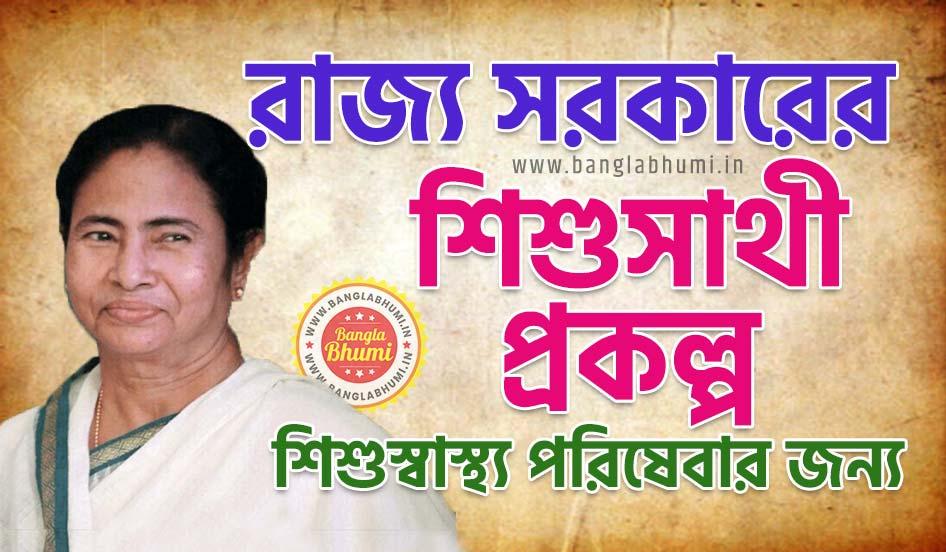 Sishu Sathi Scheme West Bengal