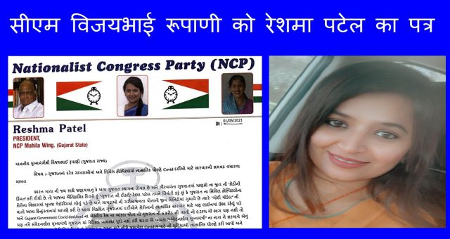 Reshma Patel NCP Letter To Gujrat CM For Village Covid Care Or Hunger Strike