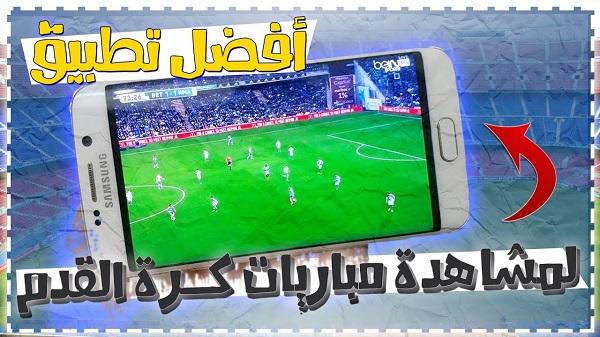 لا تحرم نفسك من أحد اروع التطبيقات الإحترافية لمشاهدة المباريات العالمية والعربية وبدون اي تقطعات