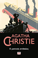 https://www.culture21century.gr/2019/06/o-mystikos-antipalos-ths-agatha-christie-book-review.html